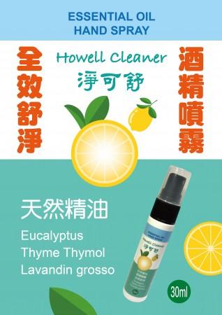 Howell Cleaner 淨可舒精油酒精噴劑