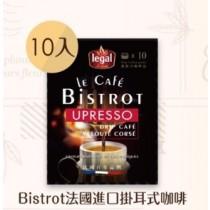 BISTROT法國米其林掛耳式早安咖啡包(10入)
